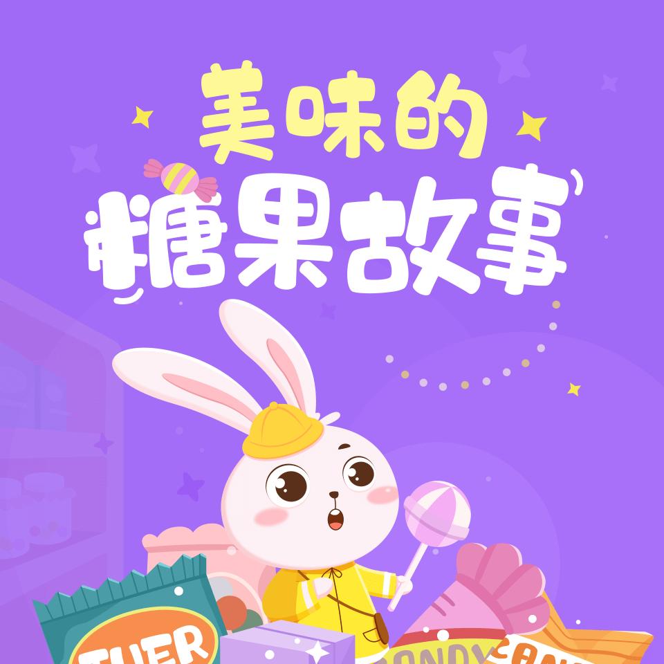 兔耳故事——【美味的糖果故事】