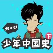混子曰:少年中國史(下)