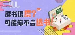 粤语专场 | 读书很累?可能你不会选书!