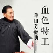单田芳经典【血色特工】
