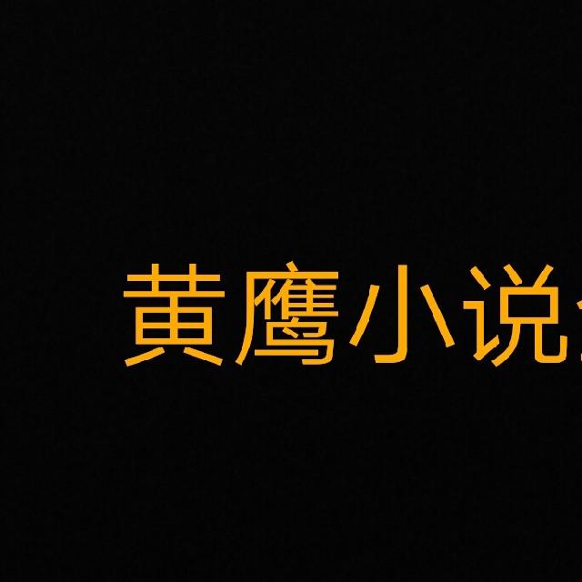 皇家野史◎黄鹰-亡命双龙02