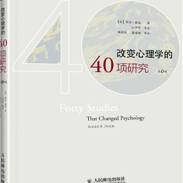 《改变心理学的40项研究》