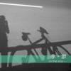 李游-台湾行之记实录音