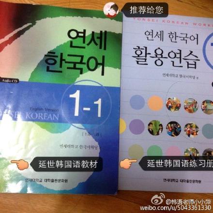 延世韩国语第一册