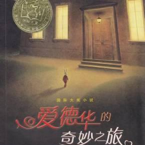 爱德华的奇妙之旅—国际大奖小说