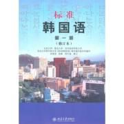 标准韩国语第一册修订版mp3