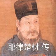 蒙古耶律楚材传