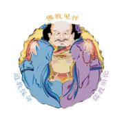儒释道频道