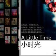 【音乐小时光】