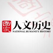 国家人文历史