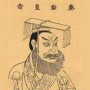 台湾国立大学:中国古代历史与人物之秦始皇
