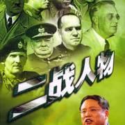 二战风云人物
