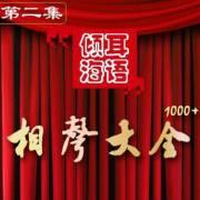 昆--李增瑞--洛桑--马季--牛群--田连元