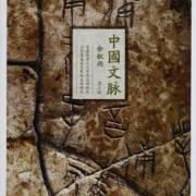 《中国文脉》余秋雨