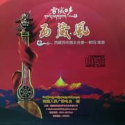 西藏民间器乐合奏—郎玛·堆谐