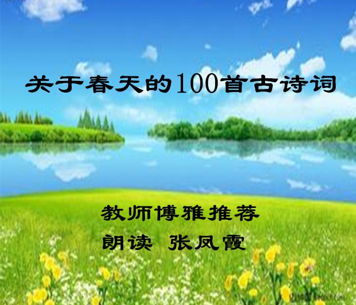 关于春天的诗词100首