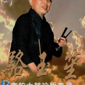 駱玉笙京韻大鼓珍版典藏
