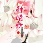 古风剧情歌 | 中国好cv