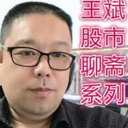 王斌股市聊斋志异