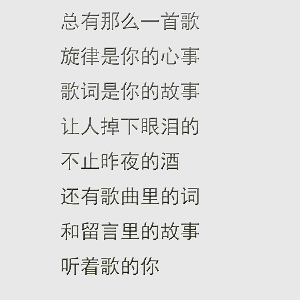 总有那么一首歌,旋律是你的心事
