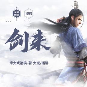 《剑来》  烽火戏诸侯·大斌小说