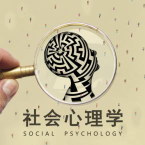 社会心理学——开浩解读