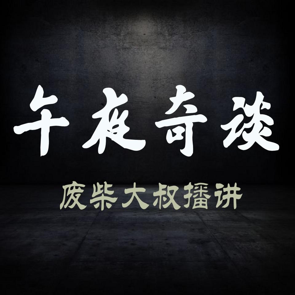 午夜奇谈 |黄泉杂货铺之民间故事