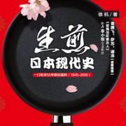 生煎日本现代史