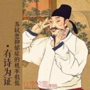 苏轼患抑郁症的机率很低,有诗为证