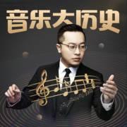 彩虹合唱团金承志:音乐大历史