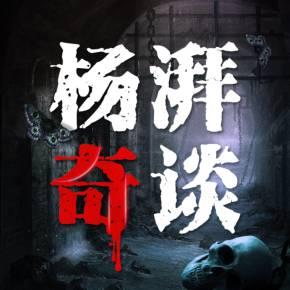 杨湃奇谈:悬疑惊悚的一千零一夜有声小说