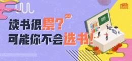 423粤语专场 | 读书很累?可能你不会选书!