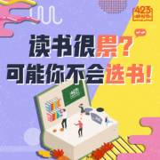 423粤语专场 | 读书很累?可能你?#25442;?#36873;书!