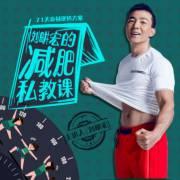刘畊宏的减肥私教课(音视频)