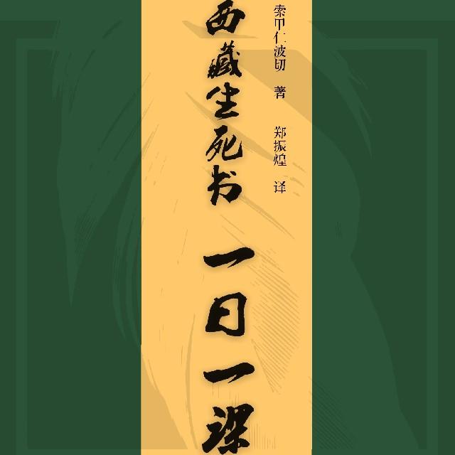 《西藏生死书:一日一课》