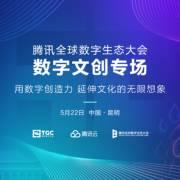 腾讯全球数字生态大会 数字文创专场