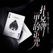 撲克牌里的詛咒