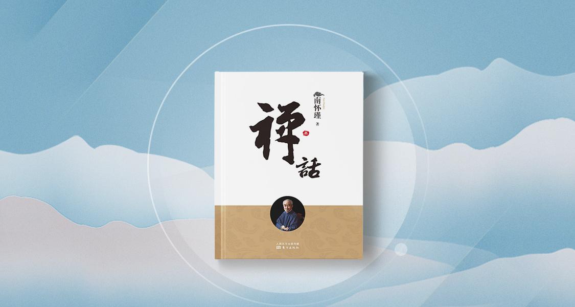 南怀瑾|禅话(纪涵邦团队演播)