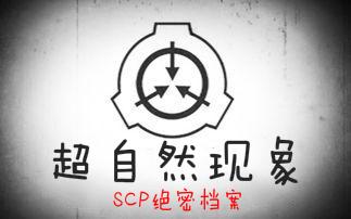 超自然现象 SCP绝密档案