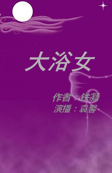 袁馨播讲铁凝长篇小说《大浴女》