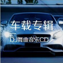 DJ中文串烧舞曲