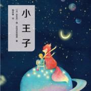 【外國文學精選】小王子