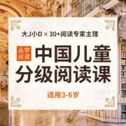中国儿童分级阅读课(3-6岁)