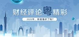 粤语财经评论大盘点,谁是2020年的NEWBOY