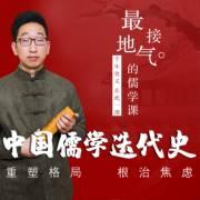刘建立:中国儒学迭代史