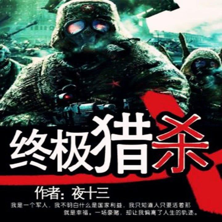 终极猎杀最新章节_【终极猎杀2】71