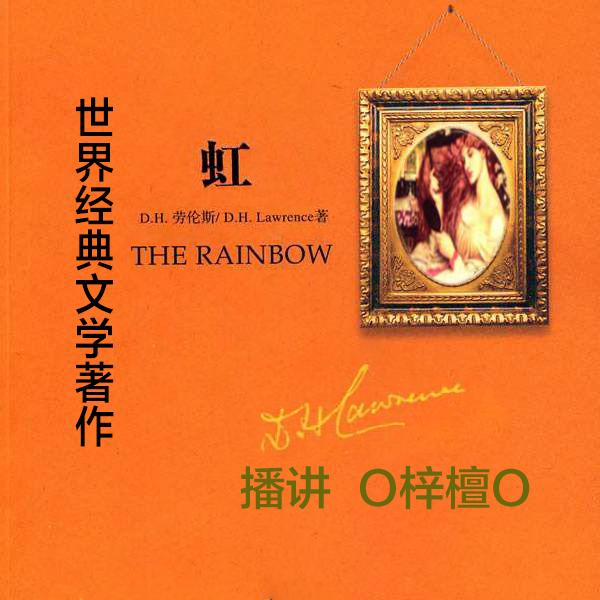 经典文学名著《虹》-DH劳伦斯