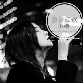 【岁月如歌】找寻你喜欢的歌声