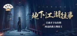 地下江湖往事:五千年中國盜墓史