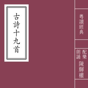 古诗十九首(粤语)